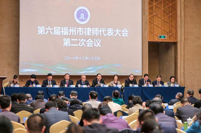 三、第六届福州市律师代表大会第二次会议召开.jpg