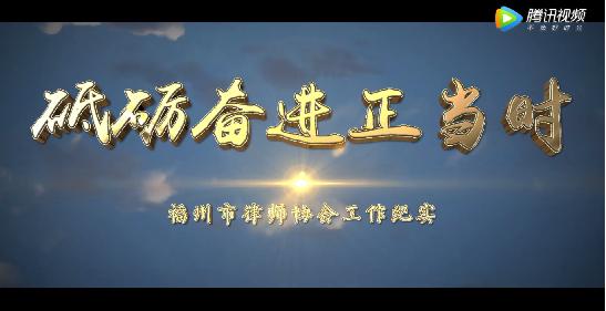 五、福州律协首部宣传片发布.jpg