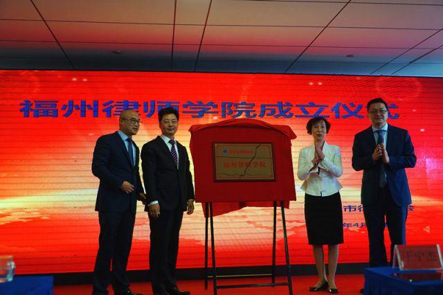 七、福州律师学院挂牌成立.jpg